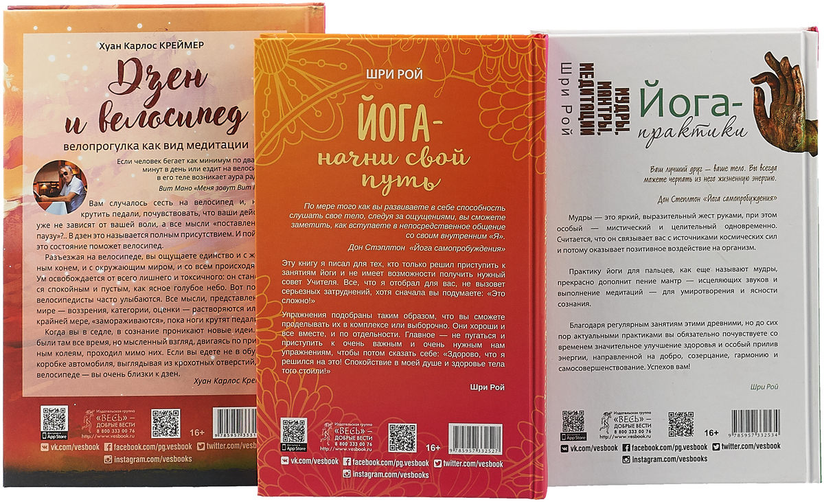 Дзен и велосипед. Йога - начни свой путь. Йога-практики (комплект из 3 книг).