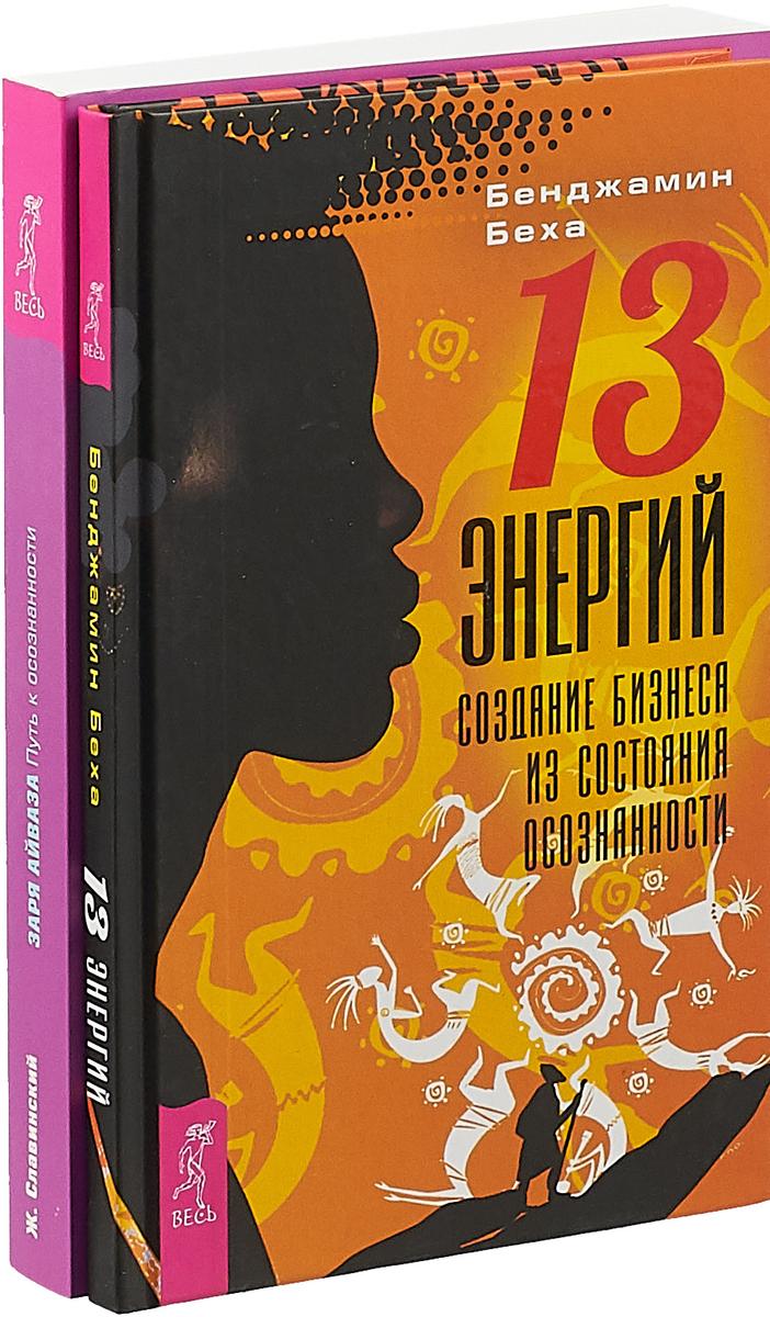 Бенджамин Беха, Ж. Славинский 13 Энергий. Заря Айваза (комплект из 2 книг)