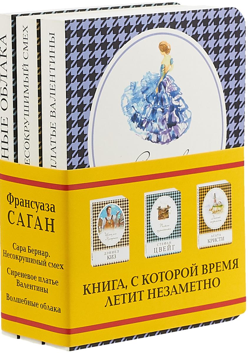 Франсуаза Саган Франсуаза Саган. Серия Книга в сумочку (комплект из 3 книг) серия литературных мемуаров комплект из 27 книг