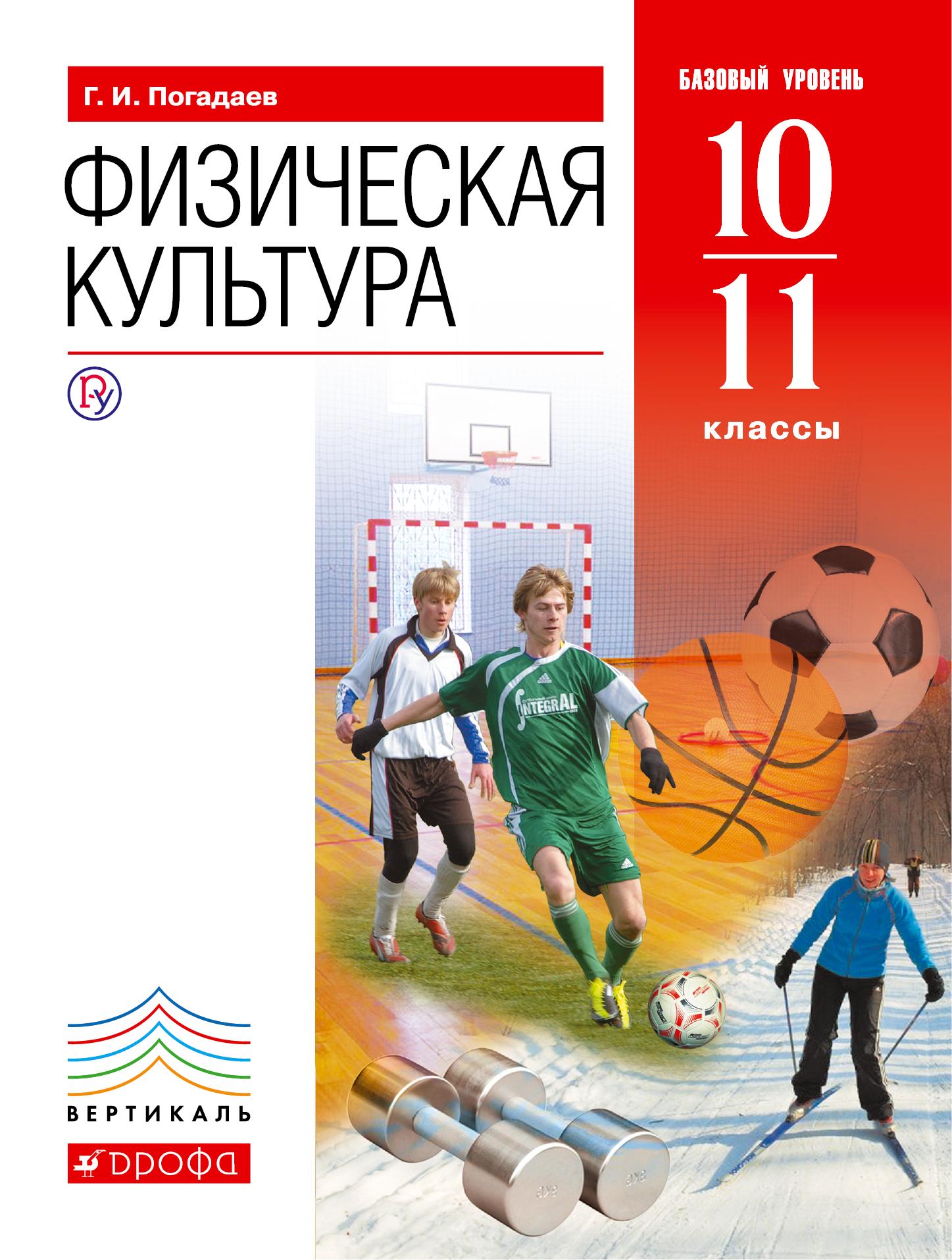 Г. И. Погадаев Физическая культура. Базовый уровень. 10-11 класс. Учебник ISBN: 978-5-358-21016-5