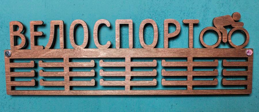 """Медальница Markov.Design """"Велоспорт"""", цвет: коричневый, 47 x 15 см"""