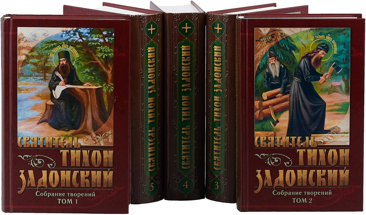 Святитель Тихон Задонский. Собрание творений (сочинений). В 5 томах (комплект). Святитель Тихон Задонский