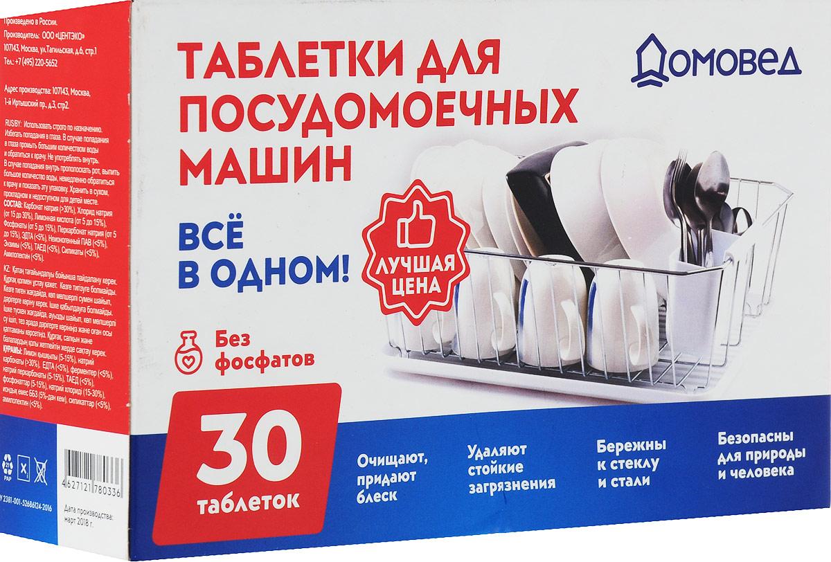 Таблетки для посудомоечных машин Домовед, 30 шт кофеин бензоат натрия таблетки 100 мг 10 шт