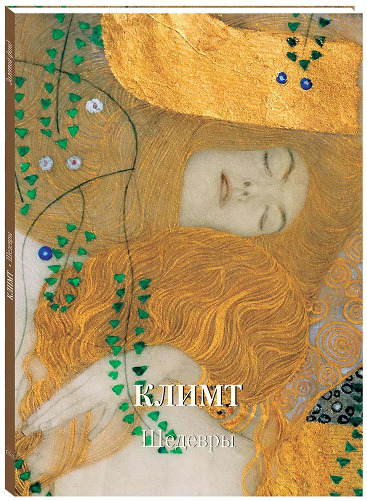 Климт. Шедевры ISBN: 978-5-7793-5148-5