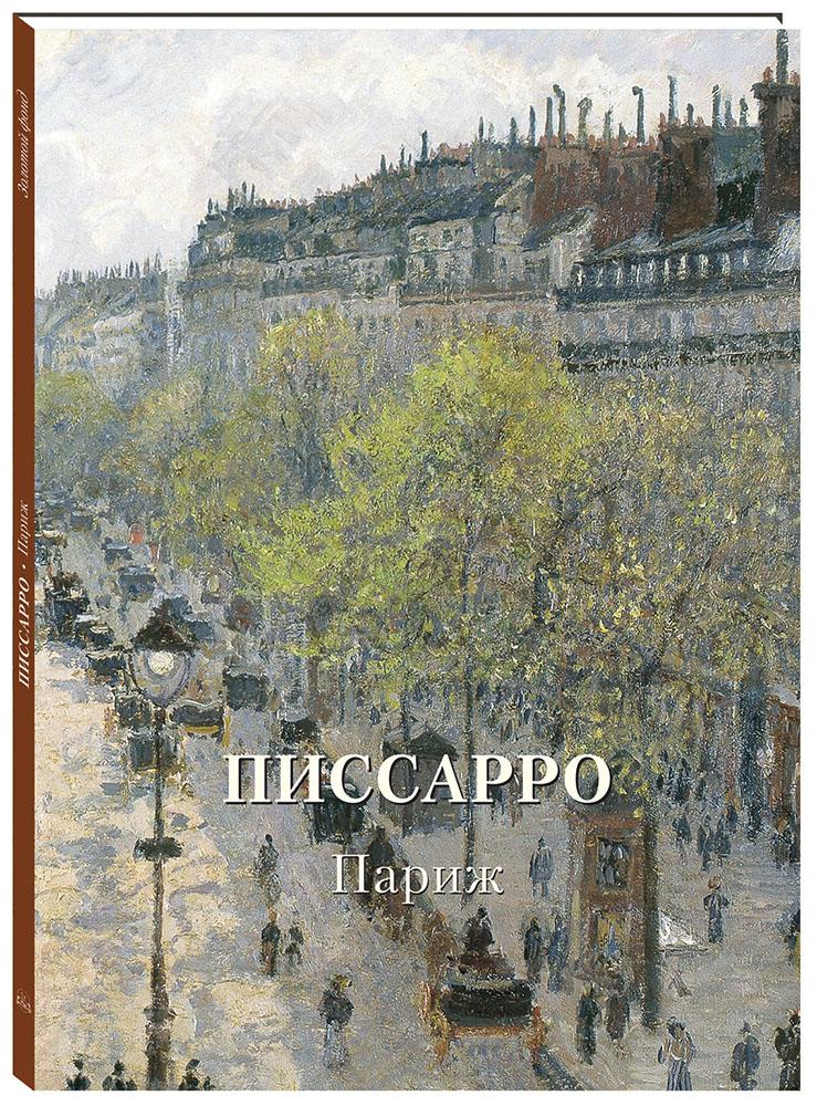Писсарро. Париж ISBN: 978-5-7793-5154-6