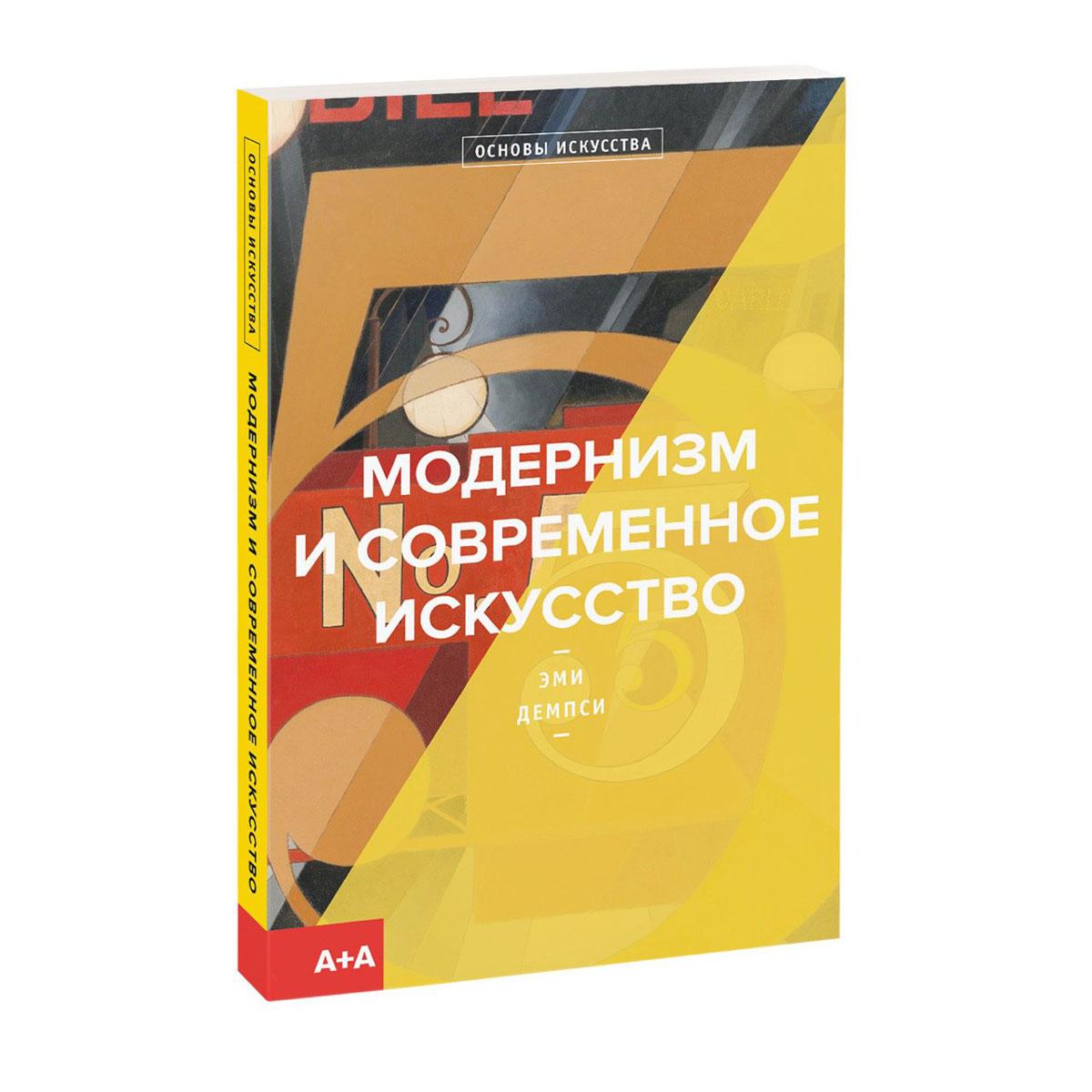 Эми Демпси Модернизм и современное искусство ISBN: 978-5-91103-404-7