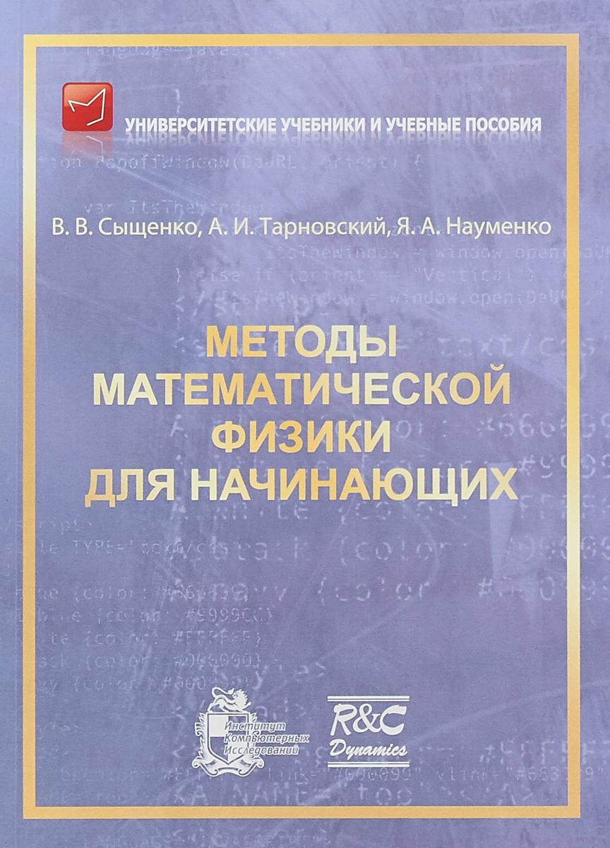Методы математической физики для начинающих. В. В. Сыщенко, А. И. Тарновский, Я. А. Науменко