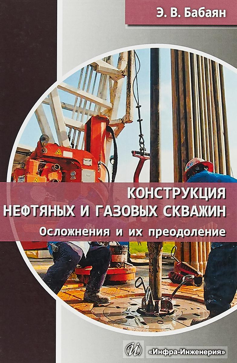 Конструкция нефтяных и газовых скважин. Осложнения и их преодоление цены онлайн