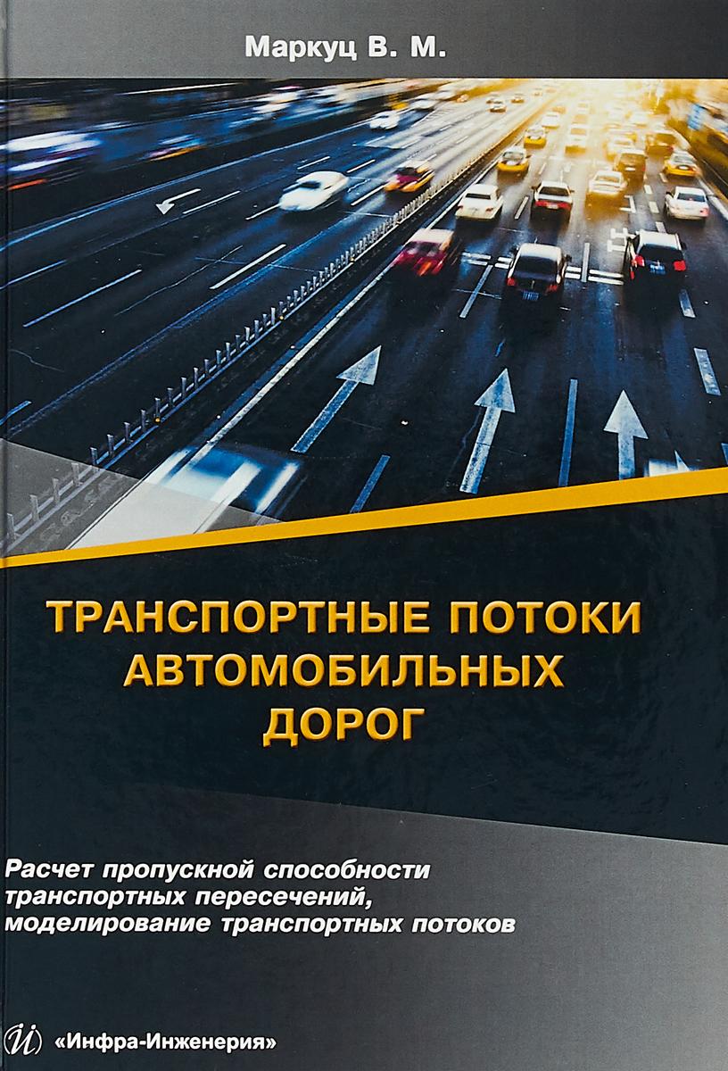В. М. Маркуц Транспортные потоки автомобильных дорог. Расчет пропускной способности транспортных пересечений, моделирование транспортных потоков