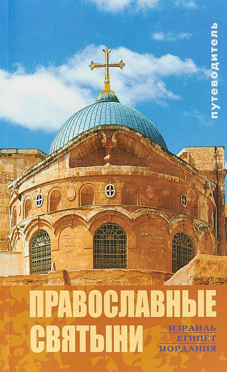 Православные святыни. Израиль, Египет, Иордания. Путеводитель
