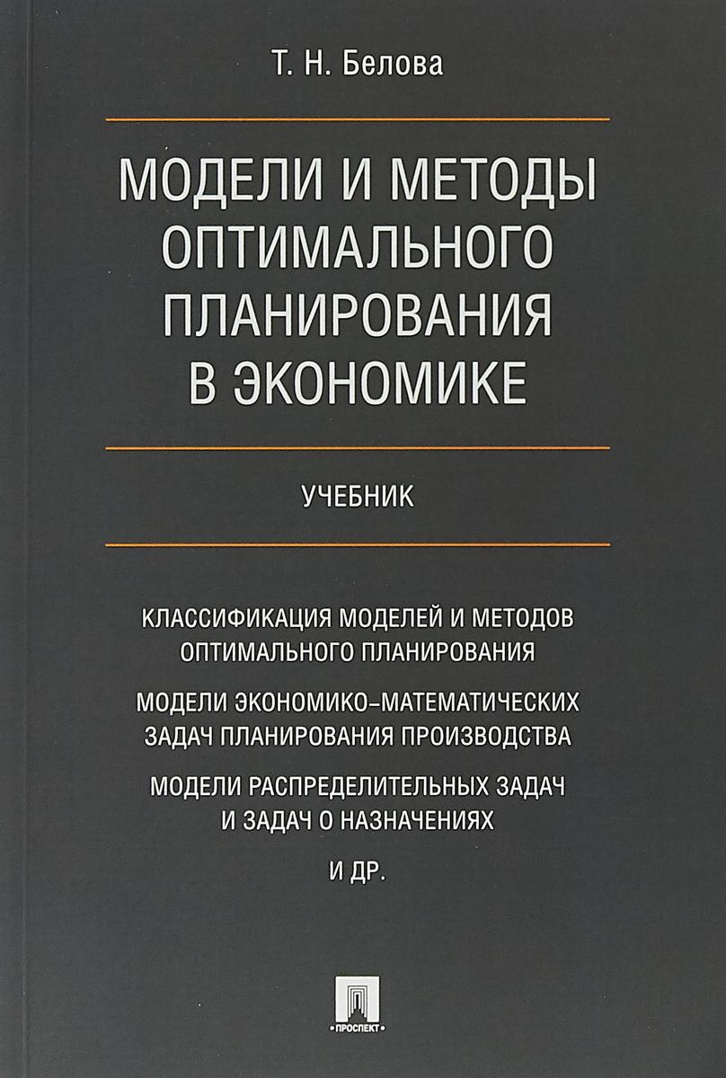 Zakazat.ru: Модели и методы оптимального планирования в экономике. Учебник. Т. Н. Белова