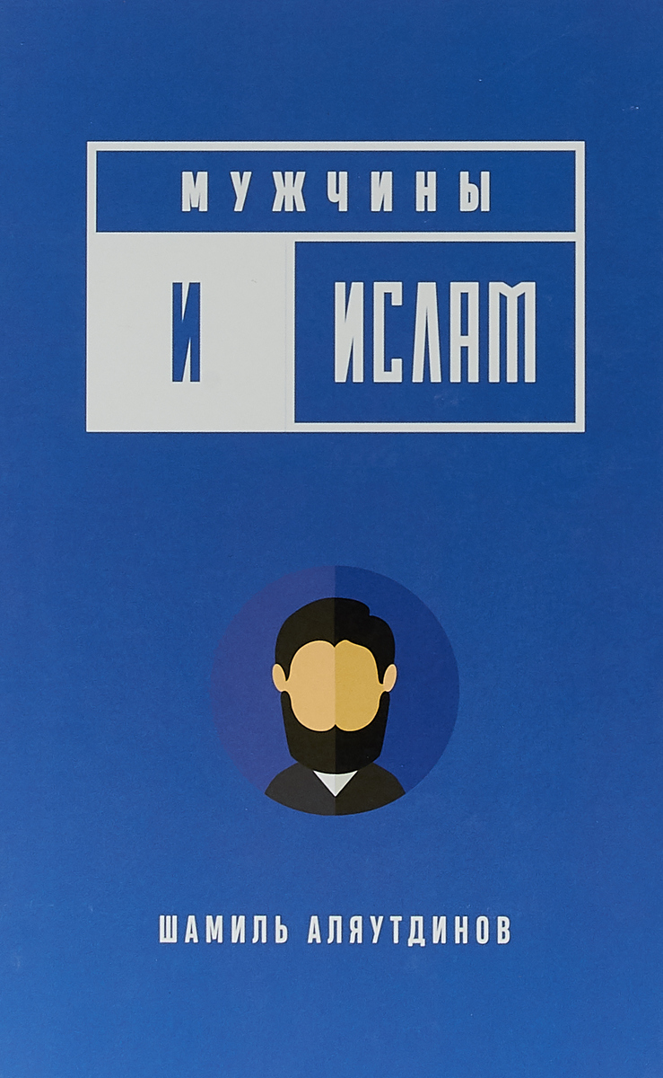 Мужчины и Ислам. Шамиль Аляутдинов