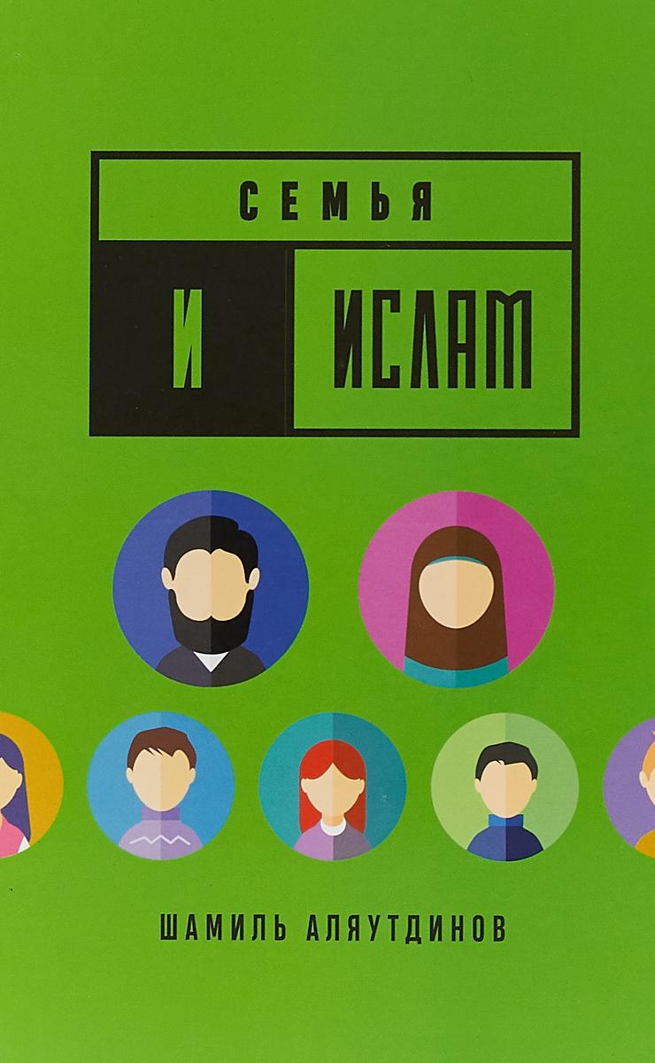 Семья и Ислам. Шамиль Аляутдинов