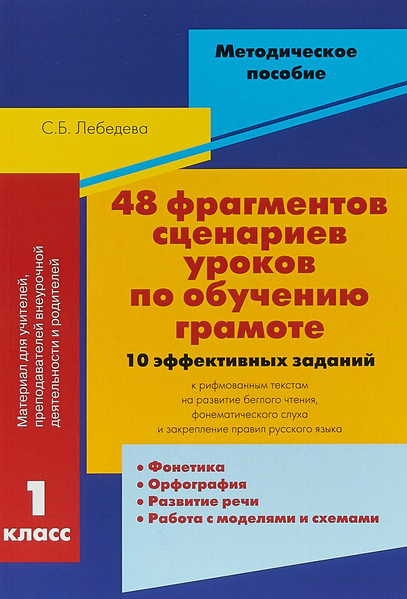 Zakazat.ru: 48 фрагментов сценариев уроков по обучению грамоте. 10 эффективных заданий к рифмованным текстам. С. Б. Лебедева