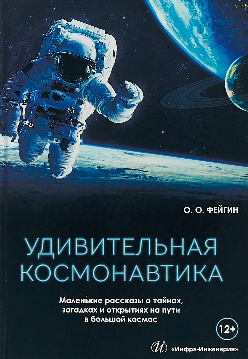 О. О. Фейгин Удивительная космонавтика. Маленькие рассказы о тайнах, загадках и открытиях на пути в большой космос