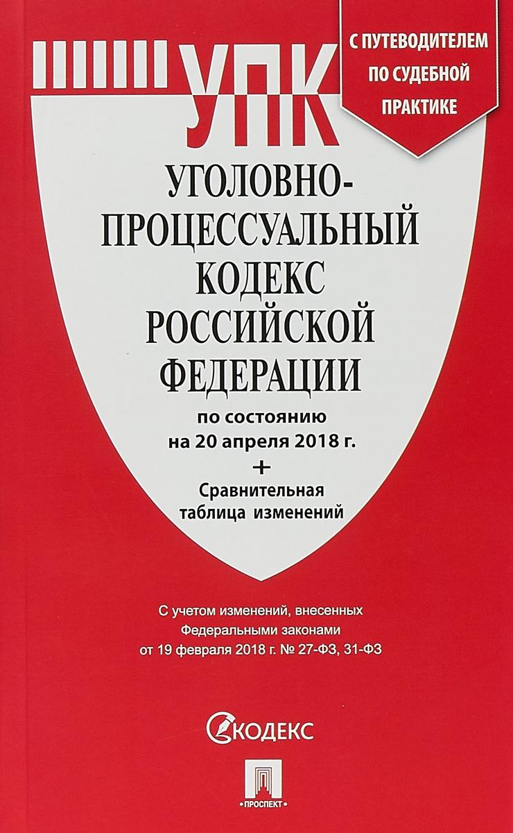 Уголовно-процессуальный кодекс Российской Федерации ISBN: 978-5-392-28232-6