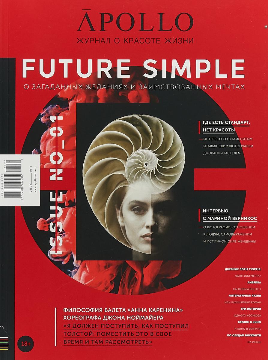 APOLLO Журнал о красоте жизни