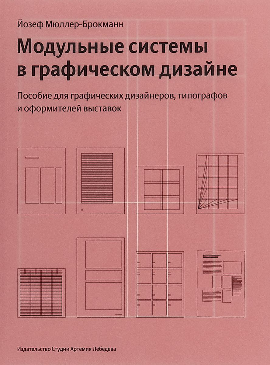 Й. Мюллер-Брокманн Модульные системы в графическом дизайне. Пособие для графиков, типографов и оформителей выставок