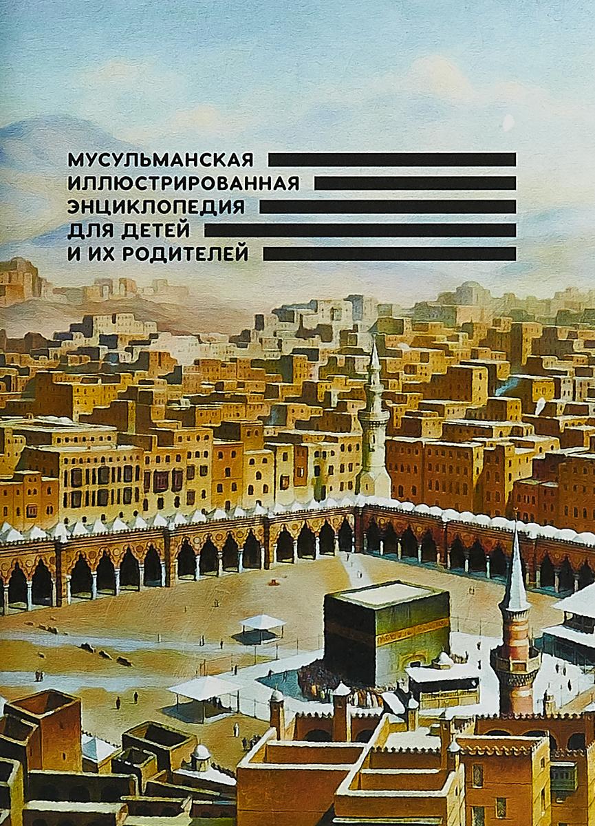 Мусульманская иллюстрированная энциклопедия для детей и их родителей. Ильдар Аляутдинов