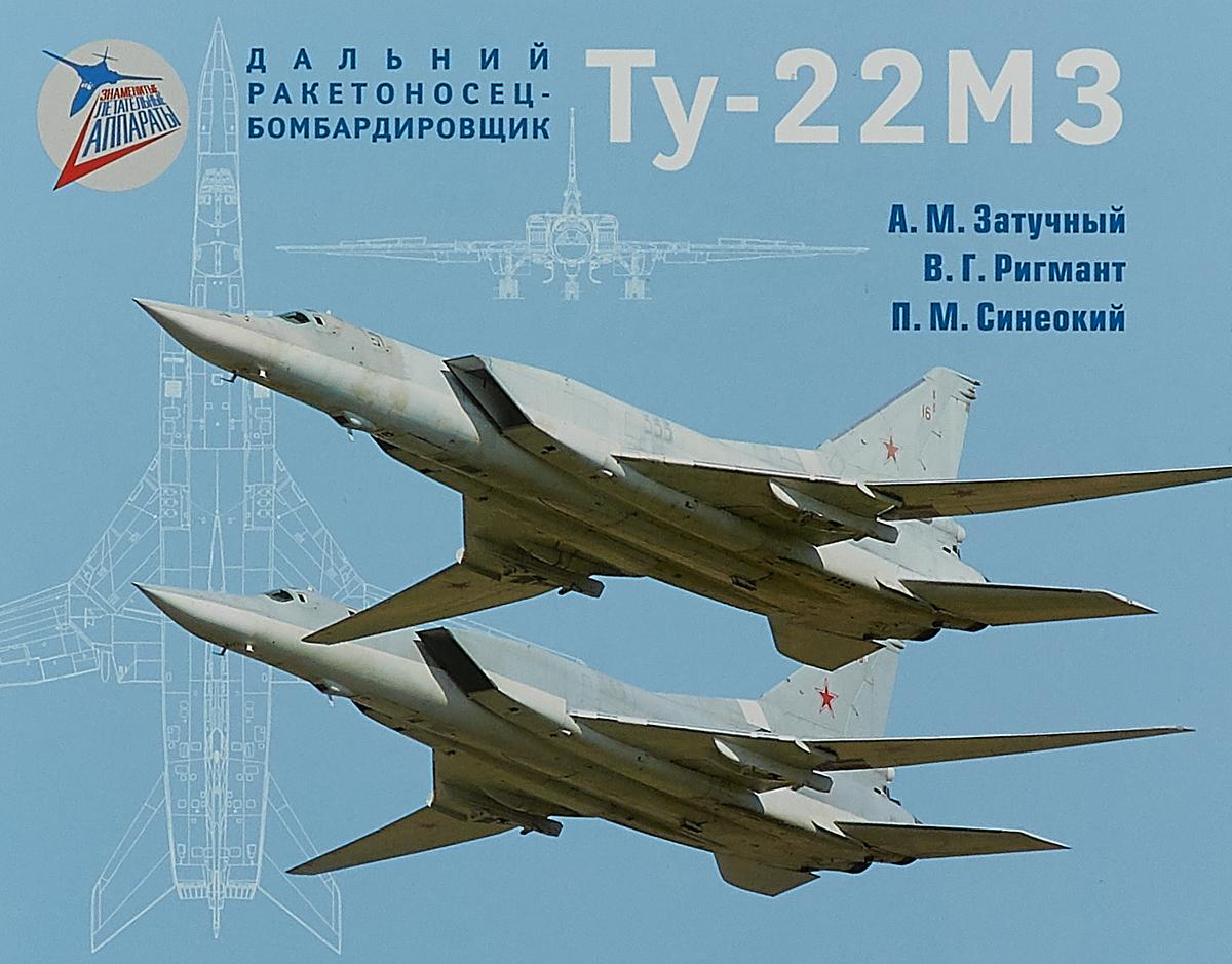 Дальний ракетоносец-бомбардировщик Ту-22МЗ. А. М. Затучный, В. Г. Ригмант, П. М. Синеокий