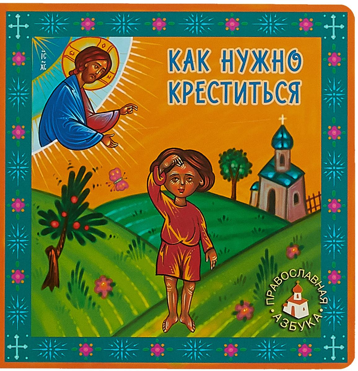 Лидия Попович Как нужно креститься ISBN: 978-5-901246-26-9 лидия попович кто как бога славит