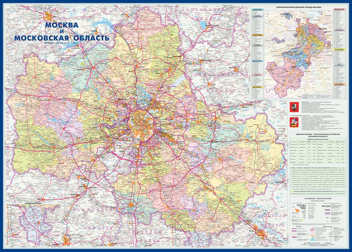 Москва и Московская область. Карта настенная