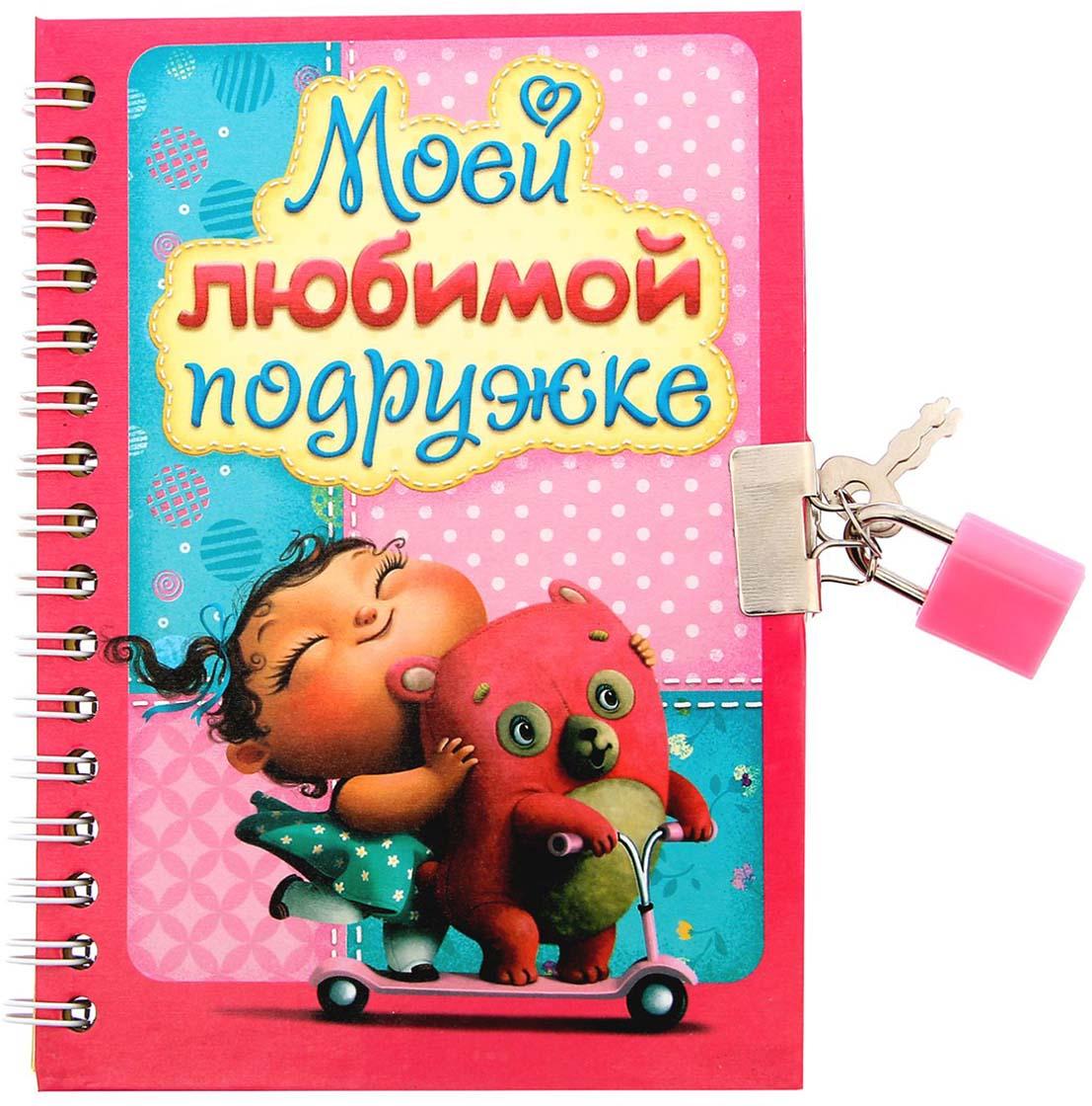 Записная книжка на замочке Моей любимой подружке 50 листов в линейку записная книжка а5 14 2 21см 96л клетка kairui paris retro твердая обложка на резинке