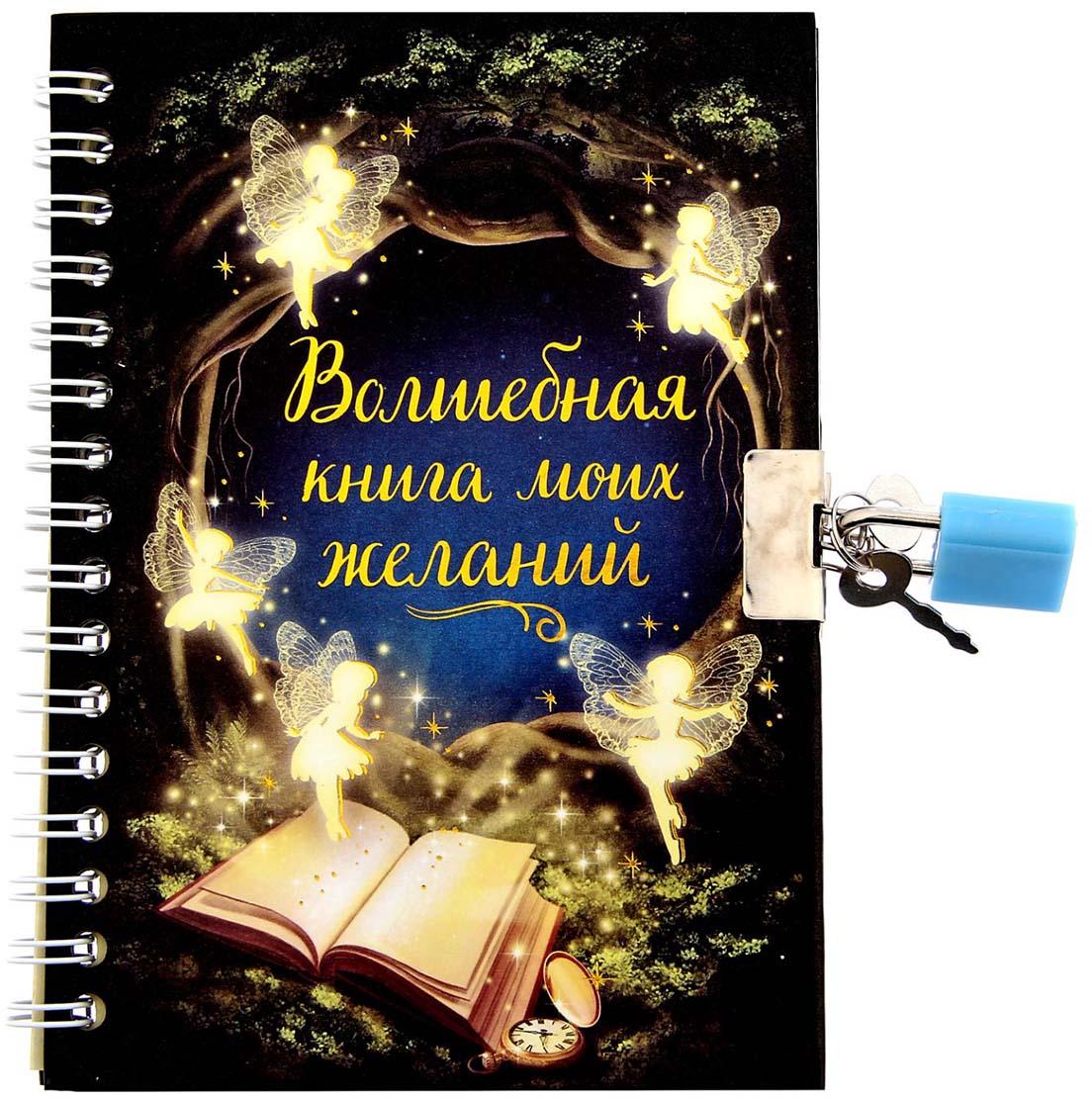 Записная книжка на замочке Волшебная книга моих желаний 50 листов в линейку волшебная книга моих пожеланий к новому году