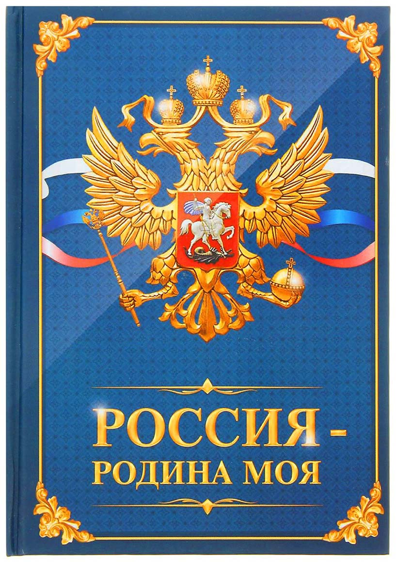 Фото - Блокнот Россия - родина моя 40 листов в клетку блокнот для заметок golden bird 2011 20pcs lot hh 30023