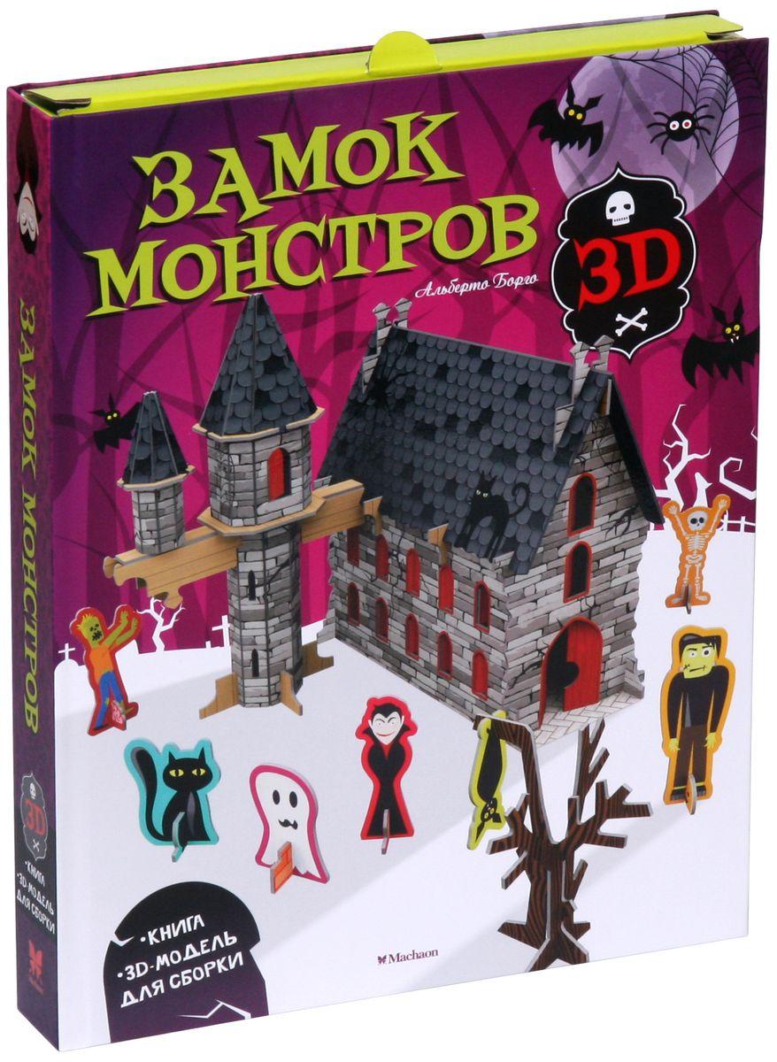 Замок монстров (+ 3D-модель для сборки). Борго Альберто