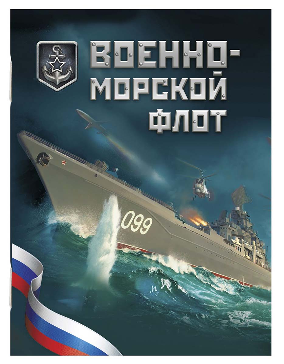 Фото - Блокнот на скрепке ВМФ 32 листа в линейку блокнот для заметок golden bird 2011 20pcs lot hh 30023
