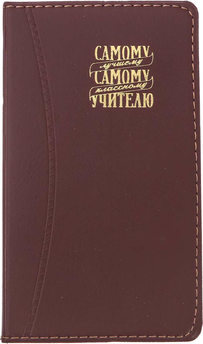 Записная книжка Самому классному учителю 60 листов в линейку записная книжка а5 14 2 21см 96л клетка kairui paris retro твердая обложка на резинке