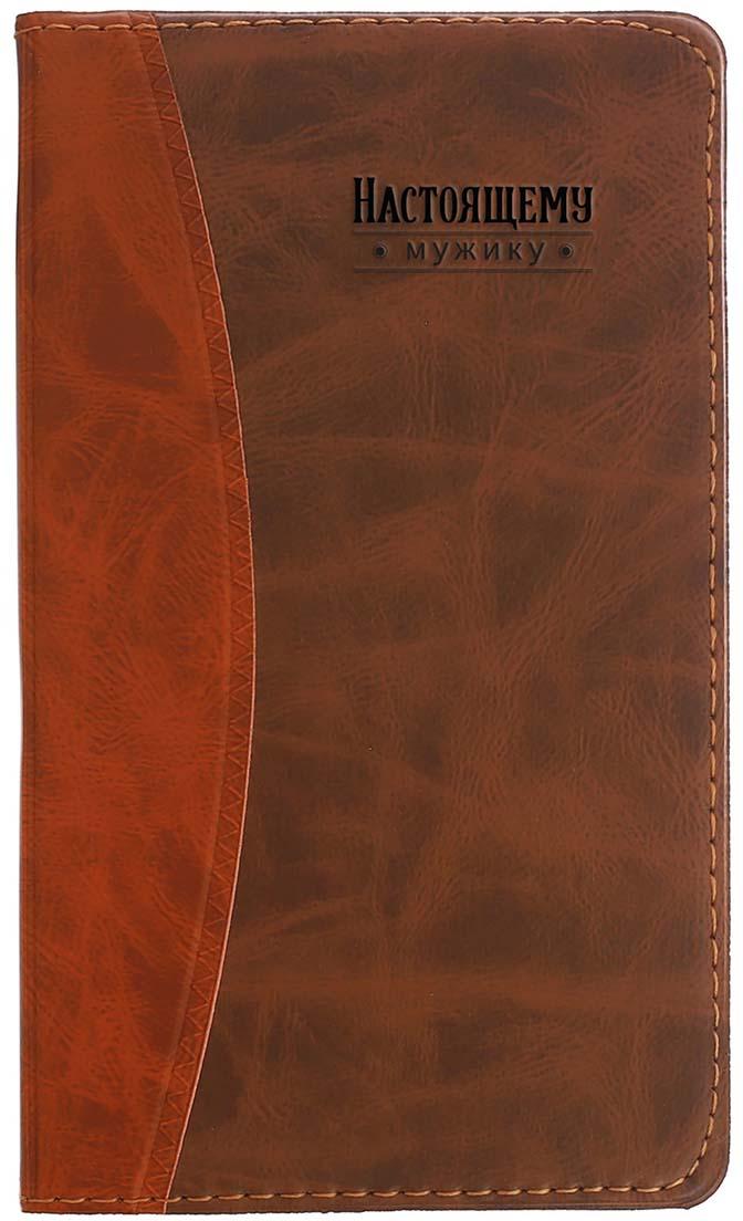 Записная книжка Настоящему мужику 60 листов в линейку записная книжка 200 листов ноутбук фламинго 42668