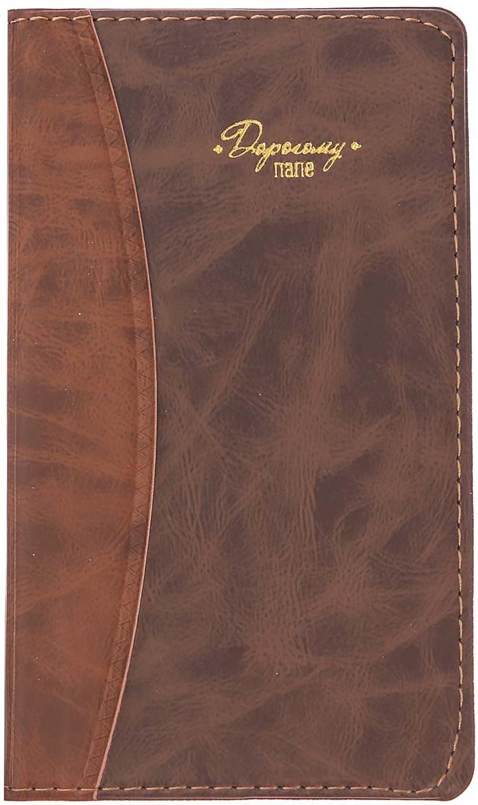 Записная книжка Дорогому папе 60 листов в линейку записная книжка 200 листов ноутбук фламинго 42668