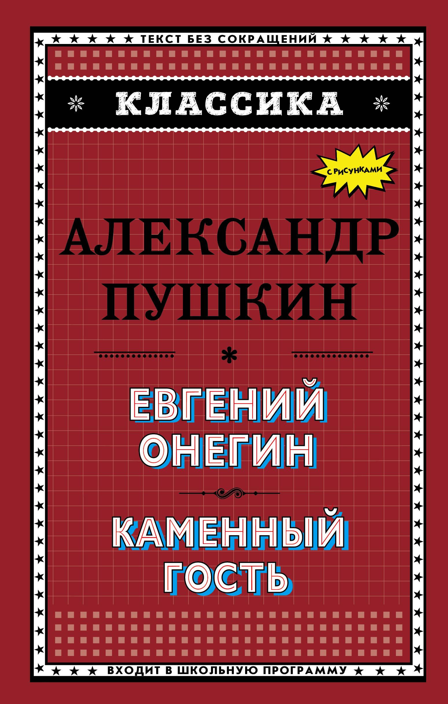 Пушкин Александр Сергеевич Евгений Онегин. Каменный гость ISBN: 978-5-04-095234-2