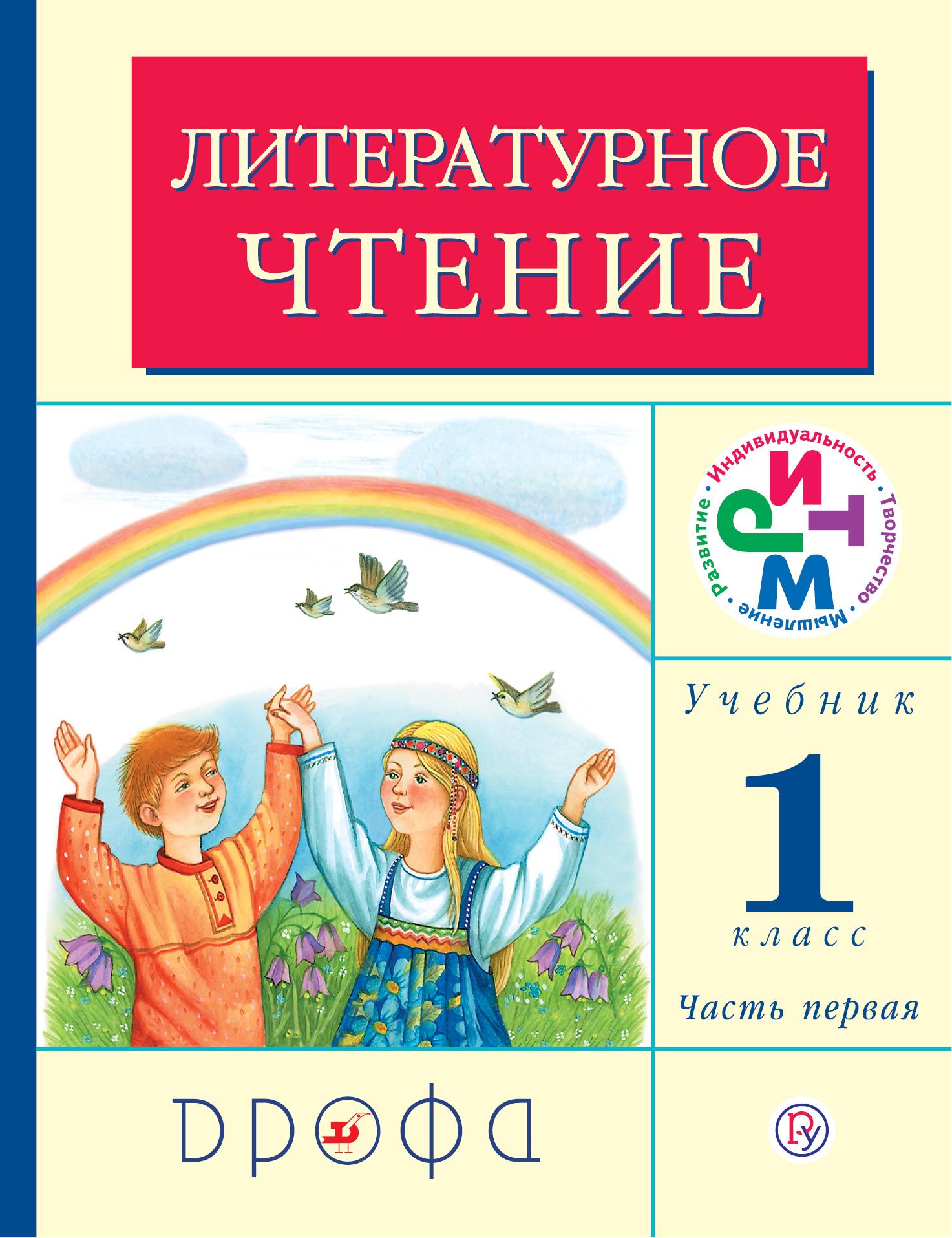 Г. М. Грехнева, К. Е. Корепова Литературное чтение. 1 класс. Учебник. В 2 частях. Часть 1 г м грехнева к е корепова литературное чтение 4 класс учебник в 3 частях часть 2