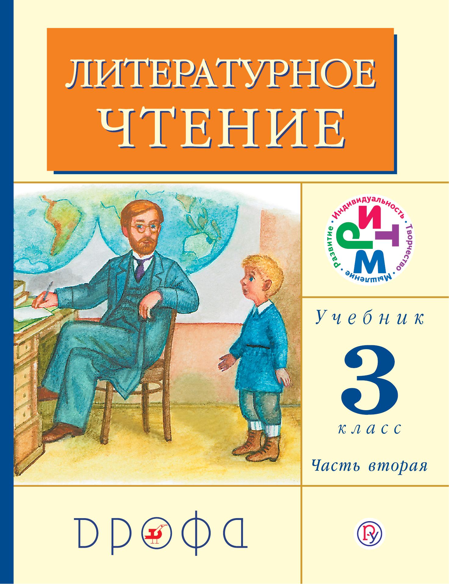 Г. М. Грехнева, К. Е. Корепова Литературное чтение. 3 класс. Учебник. В 2 частях. Часть 2 г м грехнева к е корепова литературное чтение 4 класс учебник в 3 частях часть 2