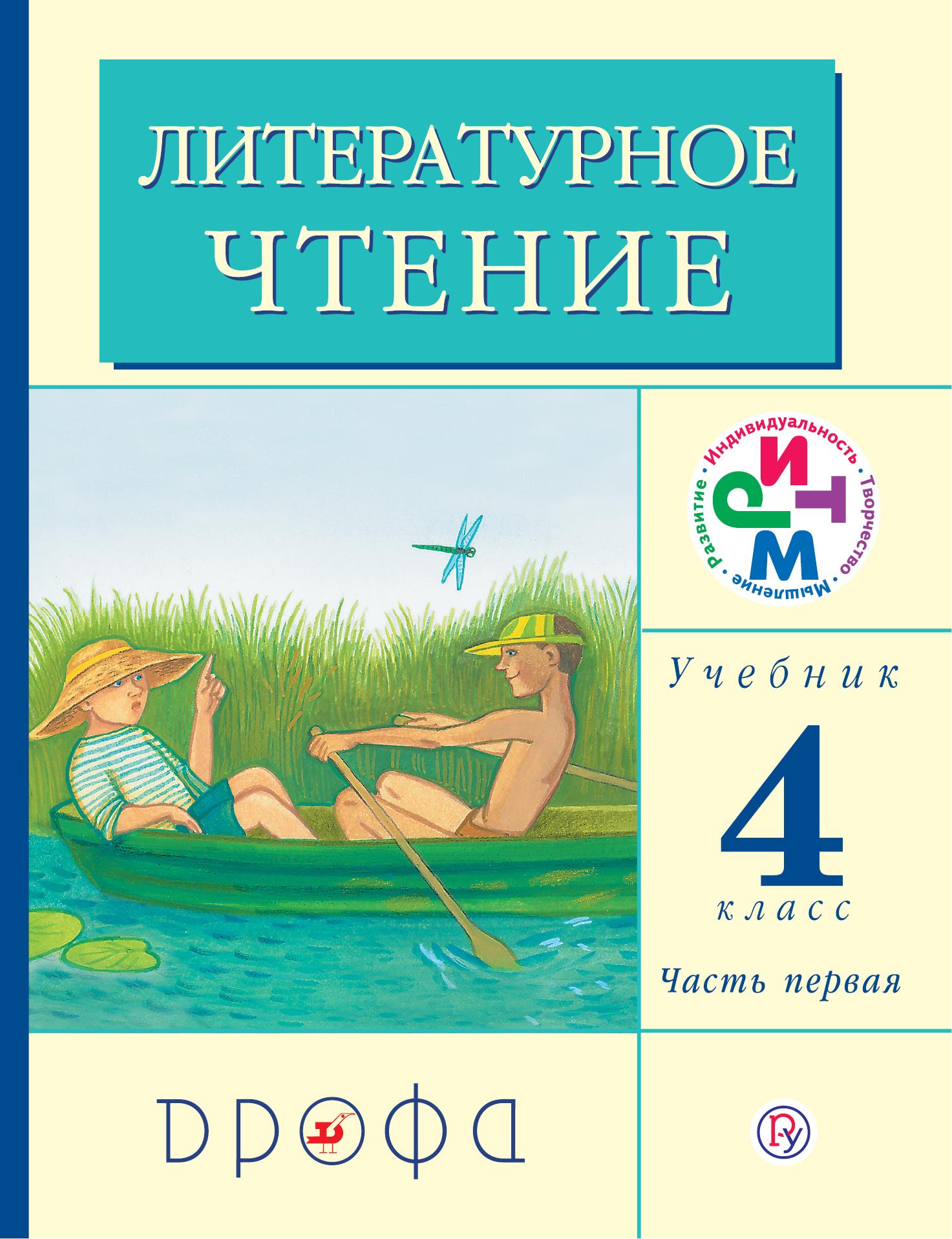Г. М. Грехнева, К. Е. Корепова Литературное чтение. 4 класс. Учебник. В 3 частях. Часть 1 г м грехнева к е корепова литературное чтение 4 класс учебник в 3 частях часть 2