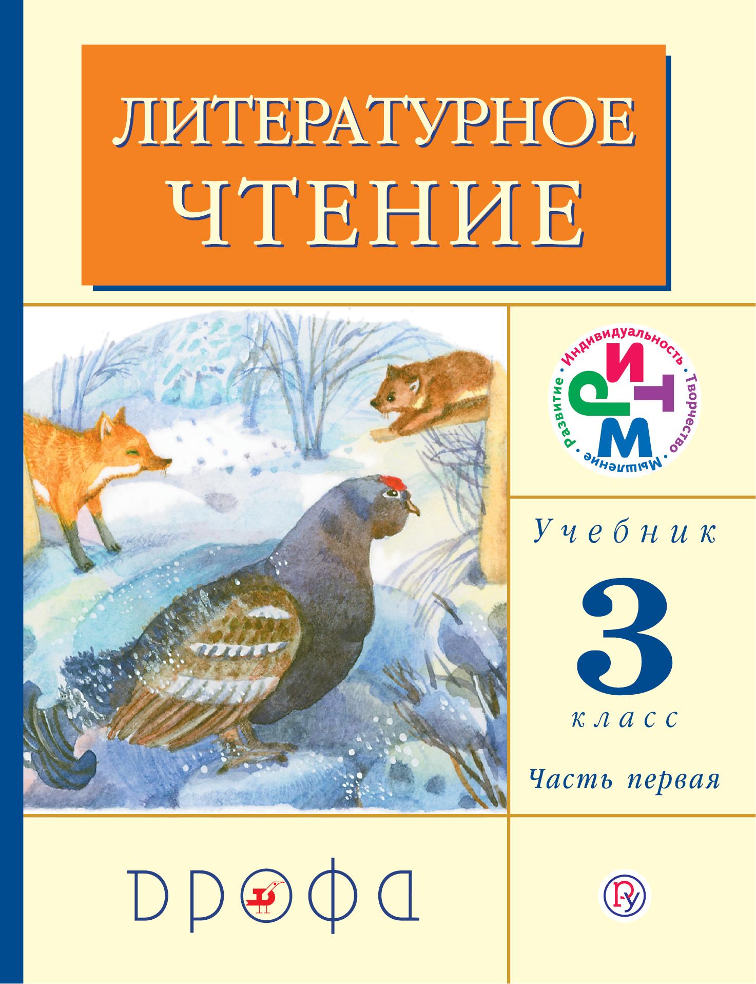 Г. М. Грехнева, К. Е. Корепова Литературное чтение. 3 класс. Учебник. В 2 частях. Часть 1 г м грехнева к е корепова литературное чтение 4 класс учебник в 3 частях часть 2