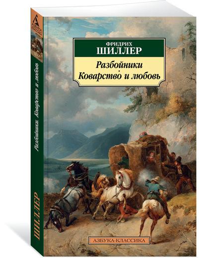 Фридрих Шиллер Разбойники. Коварство и любовь ISBN: 978-5-389-14712-6