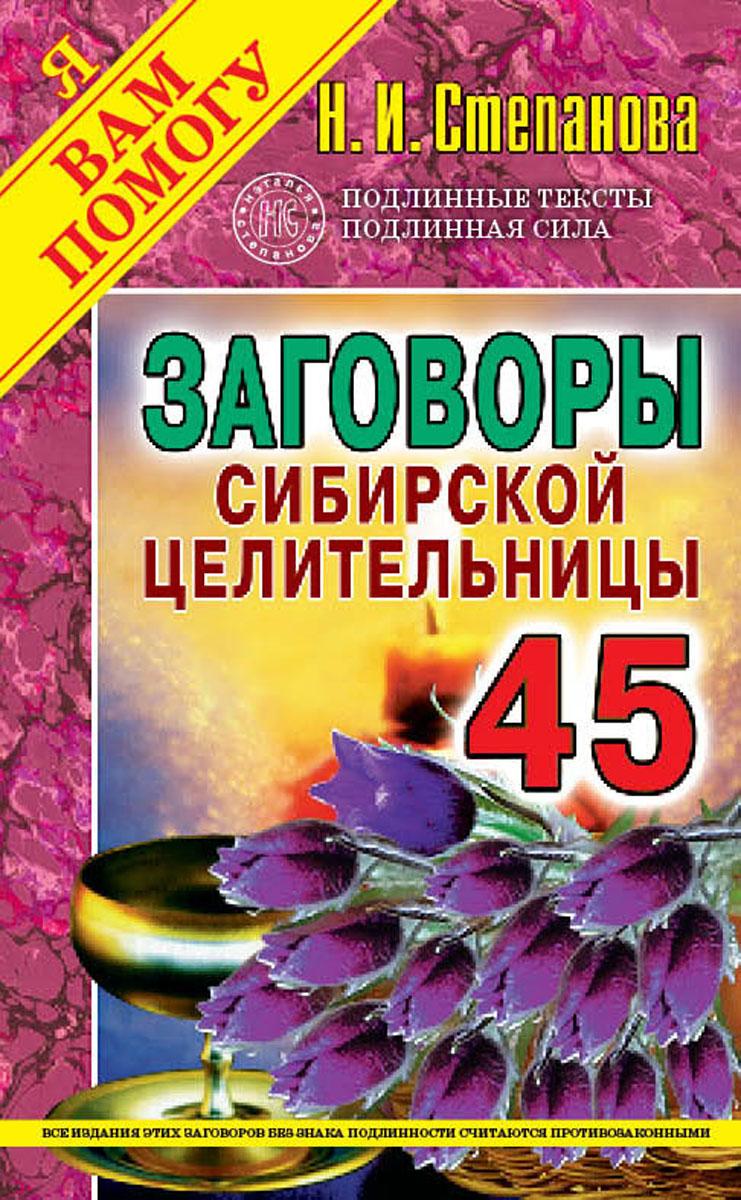 Заговоры сибирской целительницы. Н.И. Степанова