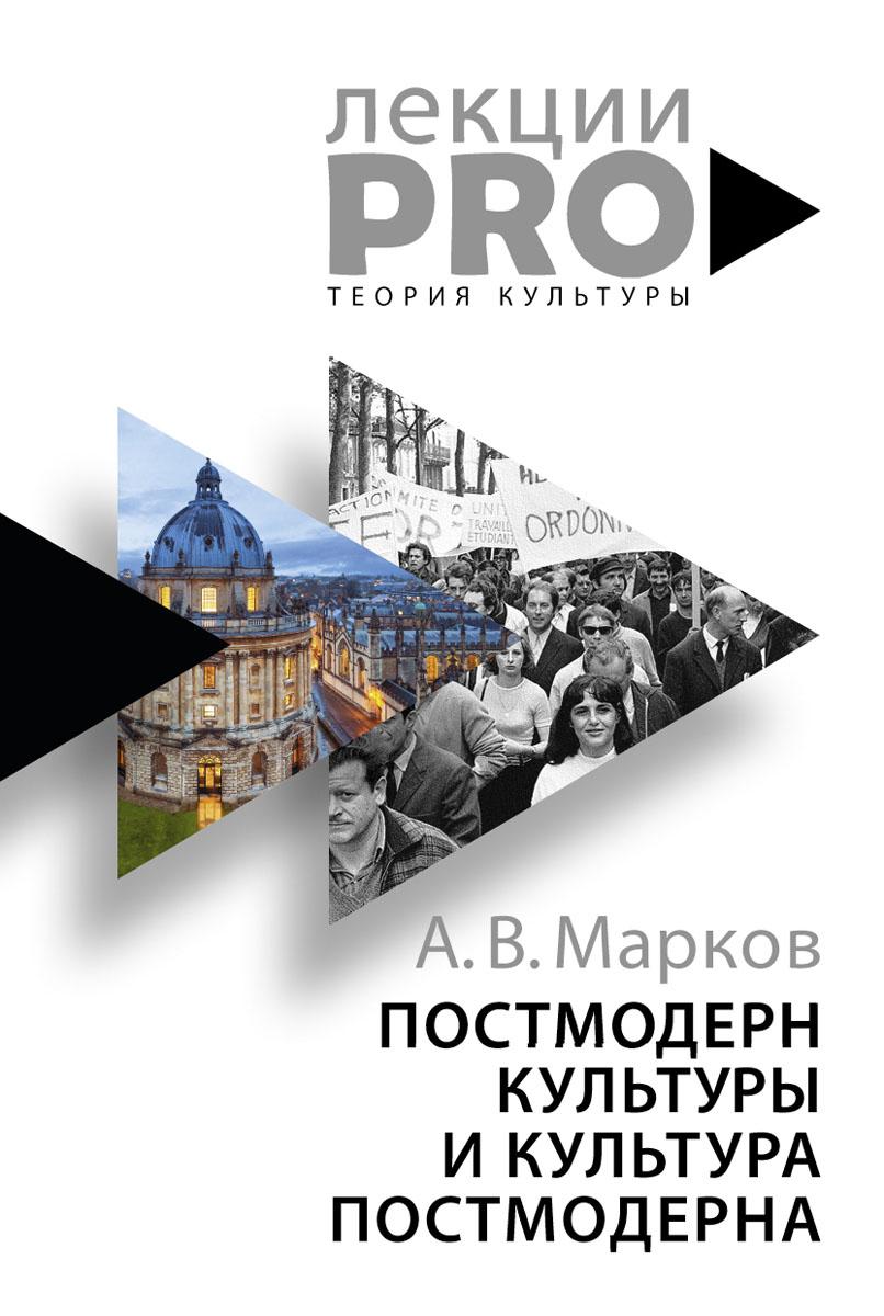 Постмодерн культуры и культура постмодерна. А.В. Марков