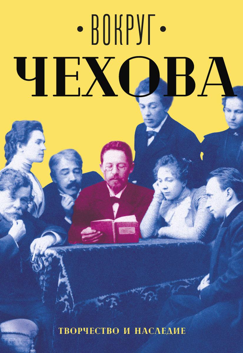 Zakazat.ru: Вокруг Чехова. Творчество и наследие