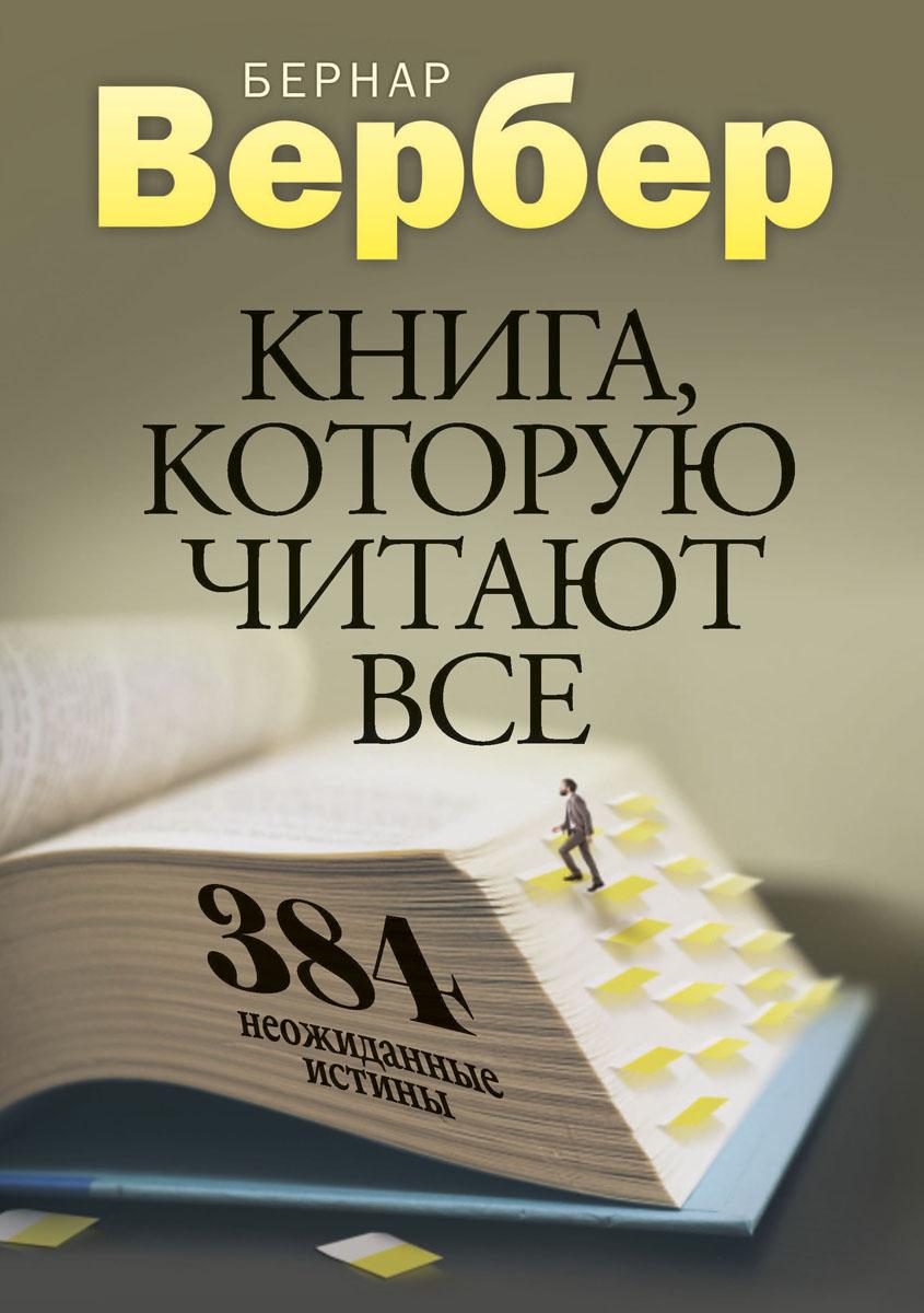 Бернар Вербер Книга, которую читают все. 384 неожиданные истины