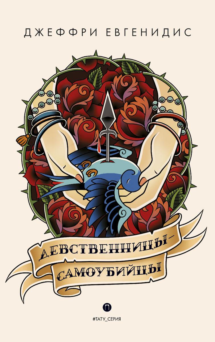 Джеффери Евгенидис Девственницы-самоубийцы грехи девственницы