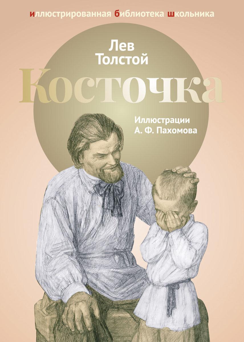 Лев Толстой Косточка ISBN: 978-5-386-10982-0