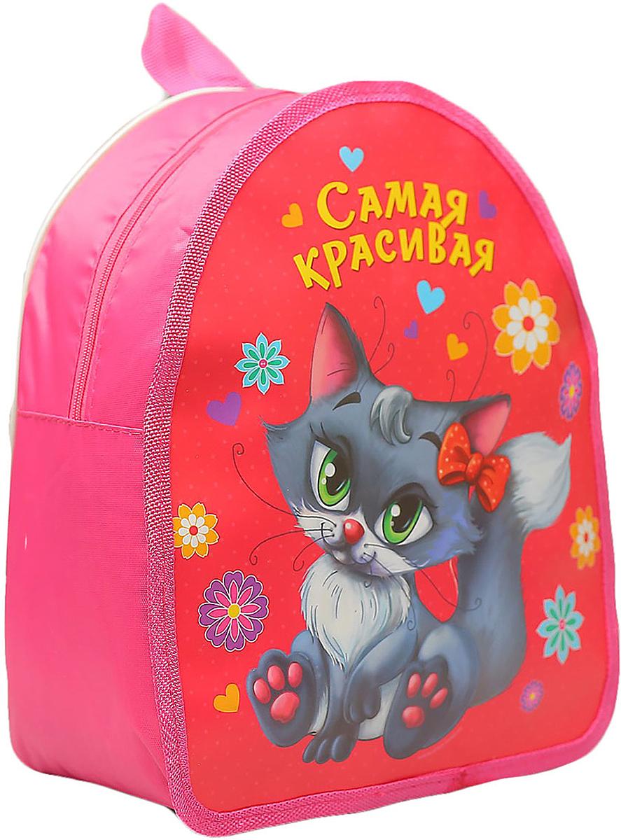 Рюкзак детский Самая красивая цвет красный 1175572