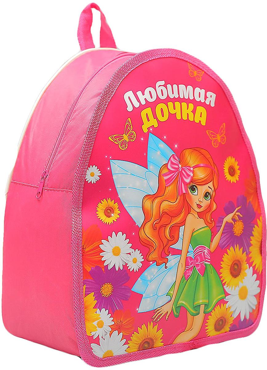 Рюкзак детский Любимая дочка цвет розовый 1175573