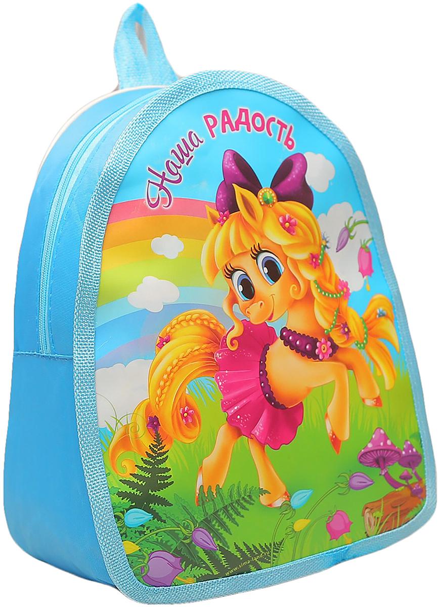 Рюкзак детский Наша радость цвет голубой 1282170