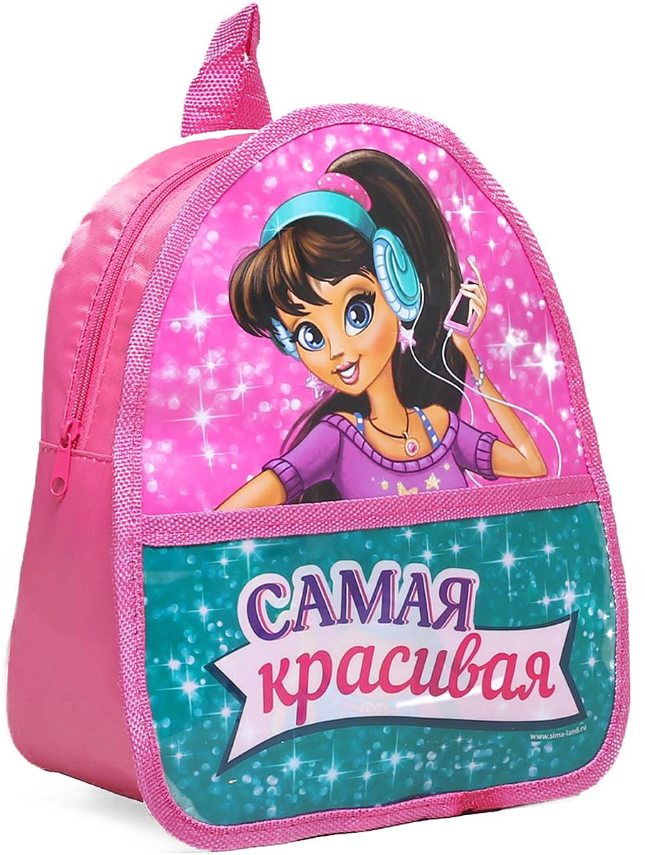 Страна Карнавалия Рюкзак дошкольный Самая красивая цвет: розовый 1436406